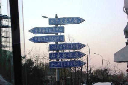 Orientarse en china