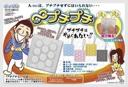 Burbujas de plástico en japón