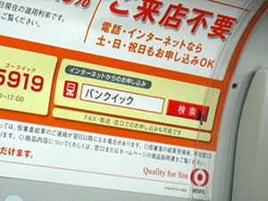 Publicidad de páginas web sin url