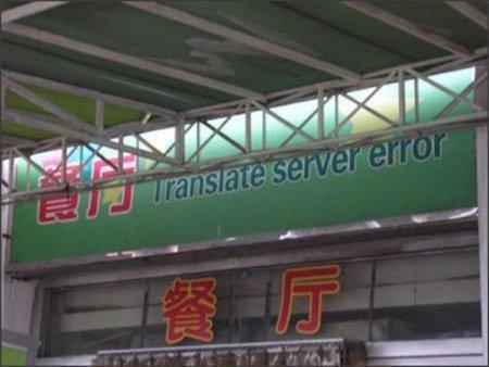 Intentó traducir su nombre de restaurante y apareció server error