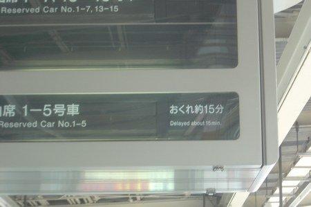 Foto de retraso en un Shinkansen