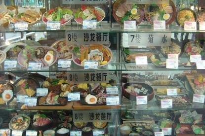 platos de cera en japón